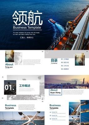 英文欧美杂志风海运企业工作总结计划PPT模板
