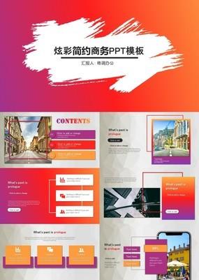 炫彩渐变商务风旅游企业国外著名景点宣传PPT模板