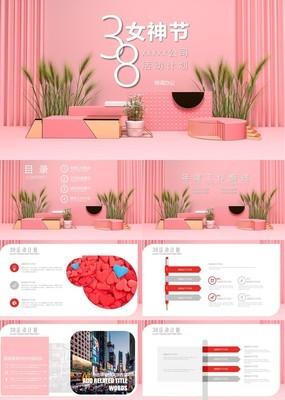粉色清新简约风三八女神节女神节主题商务活动模板