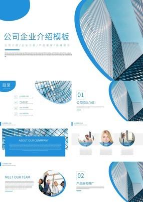 蓝色商务风企业介绍产品宣传PPT模板