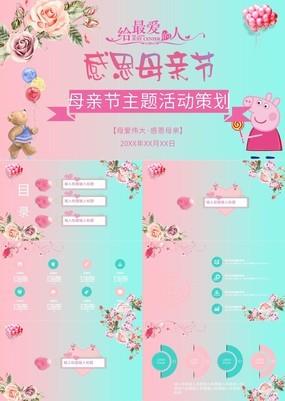 粉绿渐变色扁平风母亲节主题活动策划PPT模板