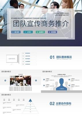 商务简约企业简介团队宣传动态PPT模板