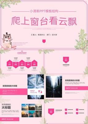 粉红色扁平风商务地产项目汇报PPT模板
