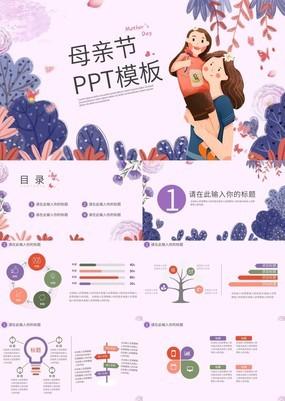 紫色小清新母亲节活动通用PPT模板