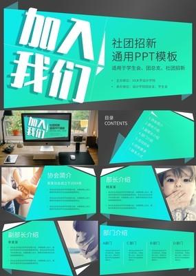青色系学生会团总支社团招新通用PPT模板