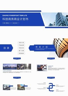 蓝色系科技商务财务融资商业计划书PPT模板