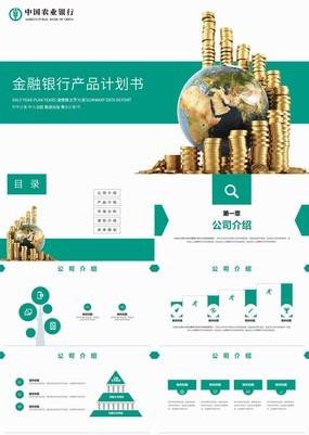 绿色简洁金融银行产品计划书商业计划书PPT模板