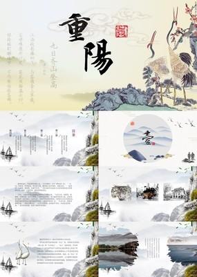 淡雅山水中国风九月九重阳节介绍课件PPT模板