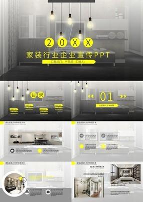 简约家装行业企业宣传推广PPT模板