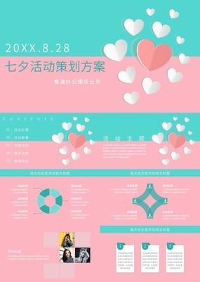粉色浪漫七夕情人节活动策划方案PPT模板