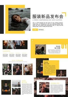 黄色欧美杂志风服装行业新品发布会PPT模板