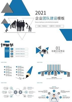 蓝灰色扁平化企业团队建设企业培训PPT模板