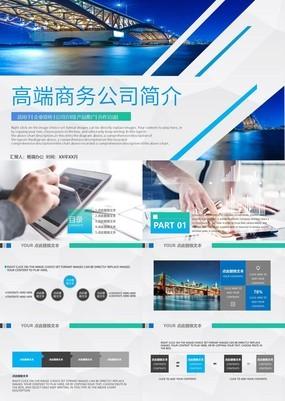 蓝色简约商务公司宣传产品介绍PPT模板