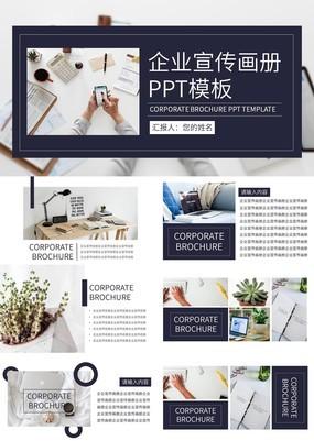 黑色简洁企业宣传介绍通用PPT模板