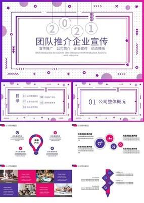 紫粉色公司简介宣传推广通用动态PPT模板