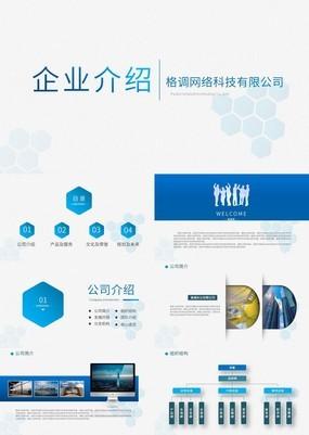 蓝色微立体科技公司企业介绍产品发布PPT模板