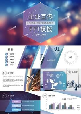 紫蓝渐变色企业介绍产品宣传品牌展示PPT模板