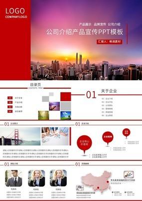 红色简约公司介绍产品宣传通用PPT模板