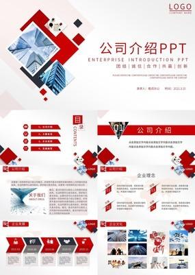红色简约商务风企业宣传业务介绍动态PPT模板