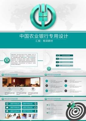 绿色风中国农业银行总结汇报专用PPT模板