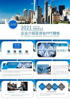 蓝色极简商务风产品介绍企业介绍宣讲会PPT模板