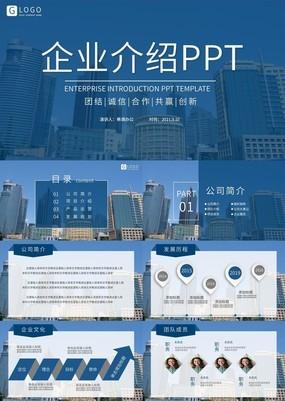 蓝色简约微立体公司简介项目介绍PPT模板