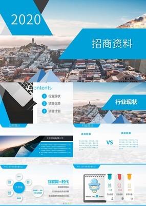 蓝灰色微立体互联网项目商业计划书PPT模板