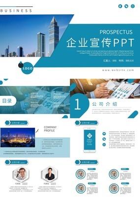 青色扁平风企业宣传项目介绍通用PPT模板
