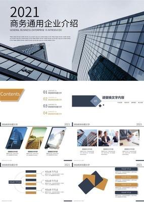 黄蓝色商务通用企业介绍公司介绍PPT模板