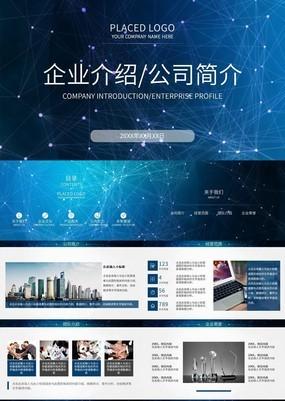 黑蓝系科技风企业介绍公司简介PPT模板