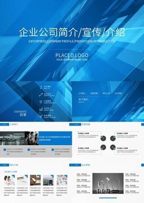 蓝色简约科技风公司宣传企业文化介绍PPT模板
