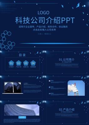 蓝色大气商务科技公司企业宣传介绍PPT模板