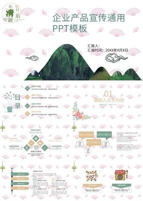 小清新日系企业介绍产品宣传通用动态PPT模板