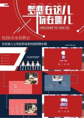 红黑简约企业校园招聘介绍宣传PPT模板