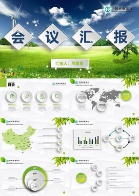 绿色微立体中国农业银行财务工作汇报会议PPT模板