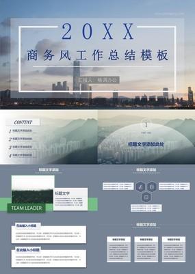 灰色夜空都市风企业新年未来工作计划通用PPT模板