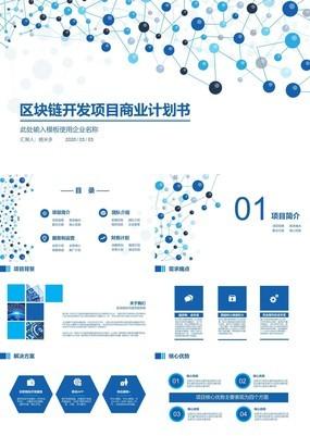 蓝色粒子风公司区块链开发商业计划书通用PPT模板