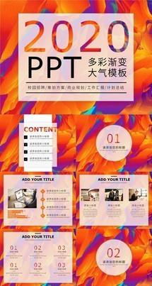 红橙渐变色商业规划商务汇报总结PPT模板
