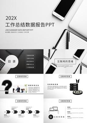 灰色风移动互联网商务科技总结汇报PPT模板