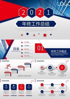 红蓝系扁平化商务年度工作总结述职PPT模板