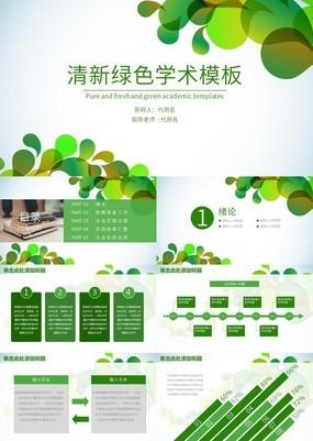 绿色小清新学术报告毕业论文答辩通用PPT模板