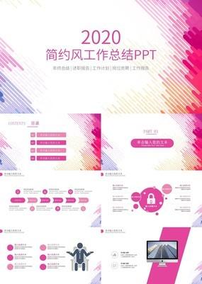 粉红色简约线条数码科技商业地产工作汇报PPT模板