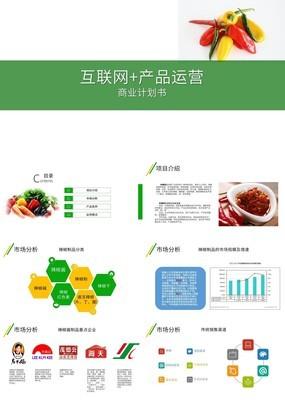 辣椒制品互联网运营商业计划书PPT模板