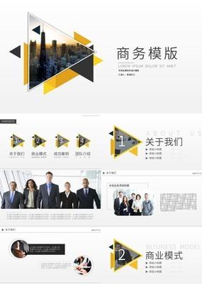 商务简约企业宣传团队介绍PPT模板