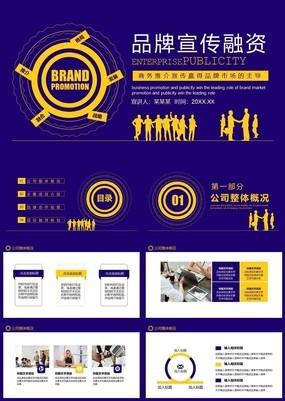 深紫色扁平化企业宣传融资推广通用PPT模板