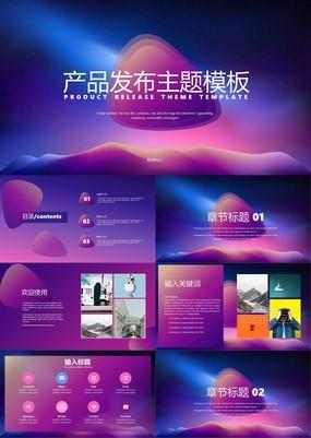 梦幻紫UI杂志风企业数码产品发布会宣传PPT模板