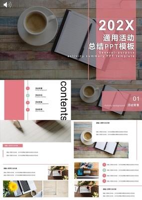 粉色简约文艺风企业产品活动策划发布会PPT模板