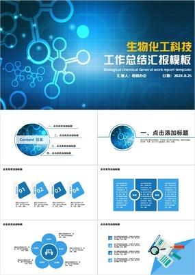 蓝色生物化工科技商务通用PPT模板