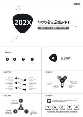 商务科技学术报告总结动态通用PPT模板