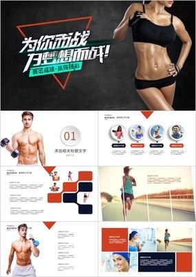 红黑简约大气为梦想而战健身运动营销策划PPT模板